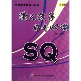 中国学生培优Q计划--SQ.满足孩子好奇心理(彩图版)/新