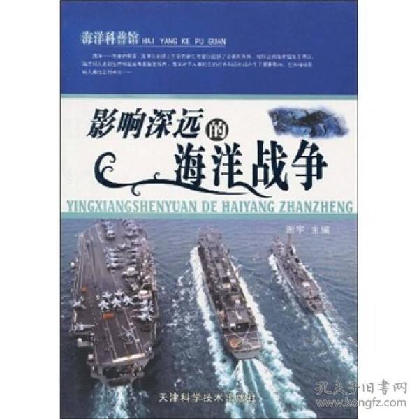 海洋科普馆:影响深远的海洋战争