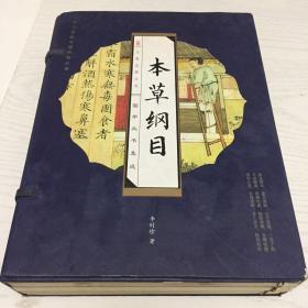 本草纲目 全4本 国学丛书集成 竖排版