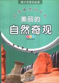 青少年成长必读:科学真奇妙丛书美丽的自然奇观(彩图版)/新