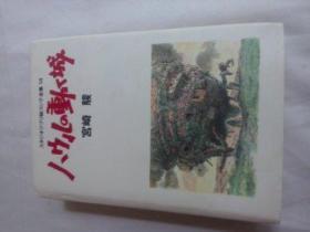 日文原版漫画书   **动**城   应该是根据著名漫画家宫崎骏手稿影印九品左右