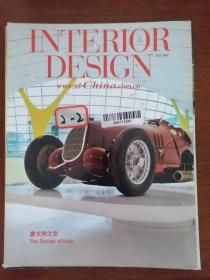 INTERIOR DESIGN装饰装修天地杂志(2013.08) 意大利之恋