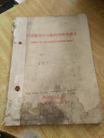 构造地质学及地质制图学讲义(1957年)(书内下方水印)