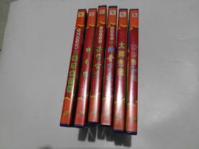 世纪经典卡通DVD(6种不重样)(5册未开封)