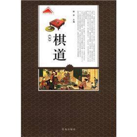 认知日本系列:棋道