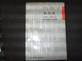 冯英子杂文选(签名本)