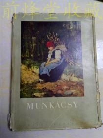 蒙卡奇老版画册(1962年)8开外文版