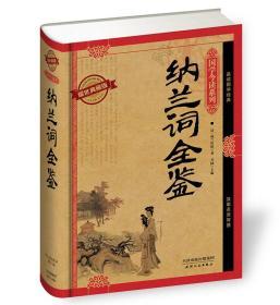 国学今读(耀世典藏版):纳兰词全鉴