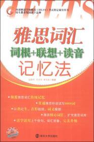 正版qx-9787305126390-雅思词汇词根+联想+读音记忆法