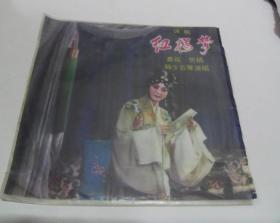 评剧 红楼梦唱片(韩少云等演唱)(葬花 焚稿)『全一张』沈阳评剧院一团乐队 伴奏