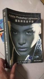 Adobe Photoshop Lightroom 2摄影师完全手册