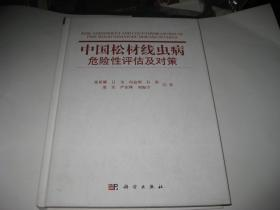 中国松材线虫病危险性评估及对策--精装16开9品多,2011年1版1印