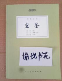 画鉴(标点注译)/人美文库
