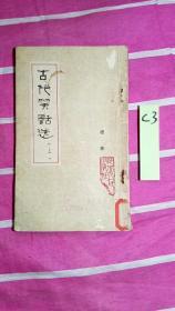 古代笑话选(上)馆藏图书