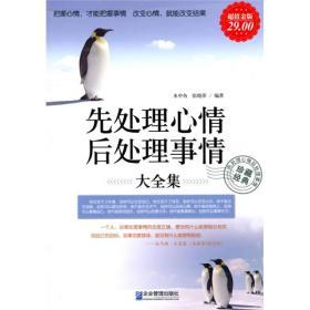 满29包邮 先处理心情后处理事情大全集 水中鱼,张晓萍著  企业管理出版社