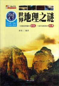 阅读天下:世界地理之谜