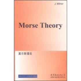 莫尔斯理论