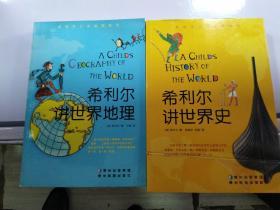 希利尔讲世界史,希利尔讲世界地理,(两本合售)