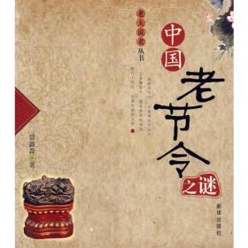 中国老节令之谜——老夫说老从书