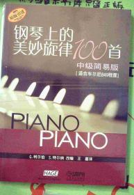 钢琴上的美妙旋律100首(中级简易版)(适合车尔尼849程度) 正版现货Z