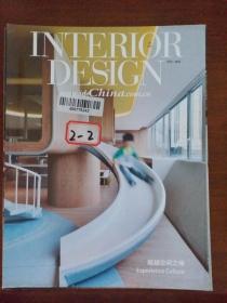 INTERIOR DESIGN装饰装修天地杂志(2013.09) 超越空间之维