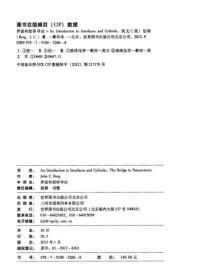 物理学经典教材(影印版):界面和胶体导论