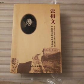 张相文:中国近代地理学奠基人
