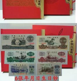 第三套人民币全套 纸币真币9张版小全套钱币收藏册 全新绝品尾3同(无车工2元)