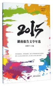 2015湖南报告文学年选