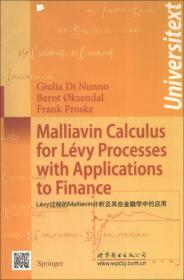 Lévy过程的Malliavin分析及其在金融学中的应用