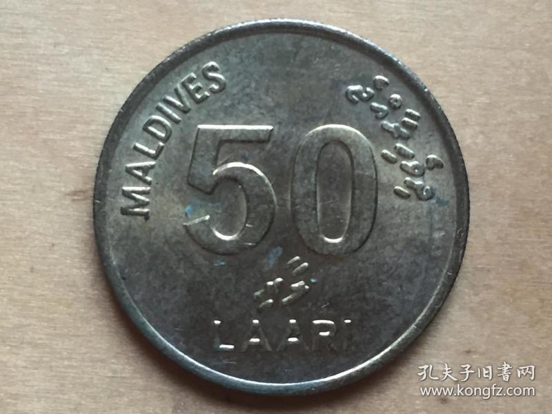 马尔代夫 50 拉雷 硬币 50 Laari  1995