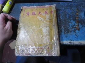 民国旧书2591   三十八年版广东大戏考