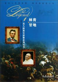 名人的真实故事系列丛书:林肯甘地