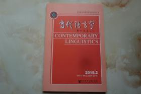 当代语言学 2015年第2期