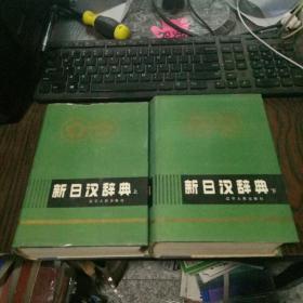 新日汉辞典(上下)