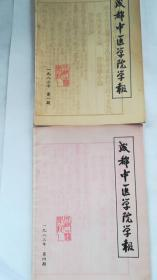成都中医学院学报(1983年两册)