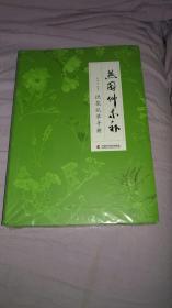 正版 燕园草木补 (燕园动物建筑博物植物邱园生物学北京大学)