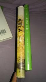 精装正版 燕园草木+燕园草木补 一套两册 (燕园动物建筑博物植物邱园生物学北京大学)