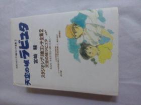 日文原版漫画书   天空*城   应该是根据著名漫画家宫崎骏手稿影印九品左右
