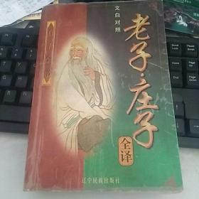 中华传统文化丛书·道家:老子庄子全译(文白对照)