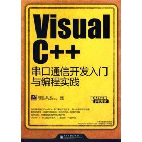 C/C++开发专家:Visual C++串口通信开发入门与编程实践
