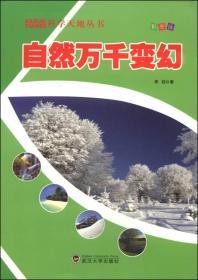 科学天地丛书: 自然万千变幻(彩图版)/新