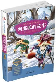 世界儿童文学名著宝库:合集版--列那狐的故事