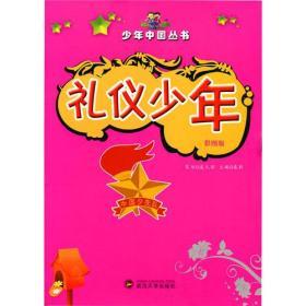 K (正版图书)少年中国丛书:礼仪少年(彩图版)