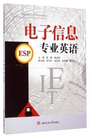 电子信息专业英语(ESP)