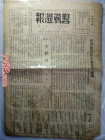 中华民国三十六年二月七日由台湾省警察训练所编辑,警风出版社:警风周刊(第五卷第九期)整版篇幅评论曹禺戏剧《日出》