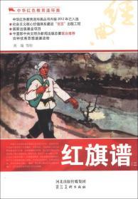 中华红色教育连环画--红旗谱(二)