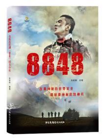 8848:电视剧《雪域雄鹰》