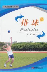 爱运动丛书:排球