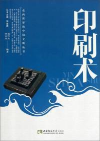 走向世界的中国文明丛书:印刷术